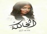لعبة مسلسل الخانكة في رمضان للاندرويد