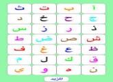 لعبة تعلم الحروف الابجدية بدون تحميل