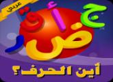 لعبة الحروف الابجدية العربية 2016