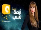 لعبة مسلسل أزمة نسب على قناة ابوظبي